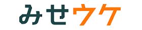 みせウケ - 店頭受け取り注文管理アプリ